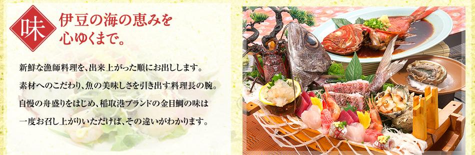 喜久多のお料理