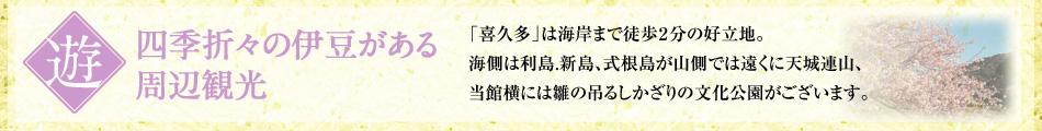 四季折々の伊豆の観光