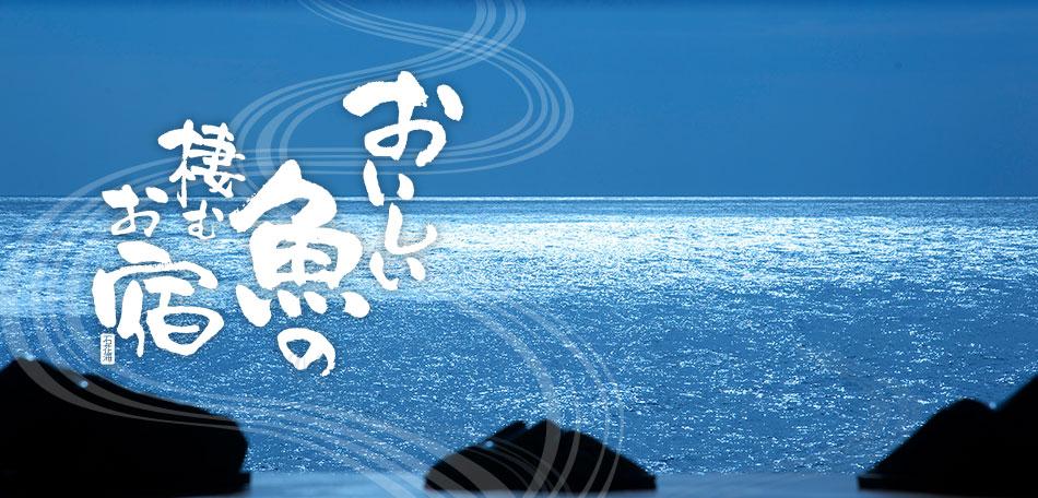 伊豆稲取温泉 石花海