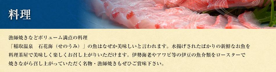 伊豆稲取温泉 石花海の料理
